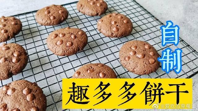 认真教你做趣多多,原来是最简单的饼干,不用再去超市买了!