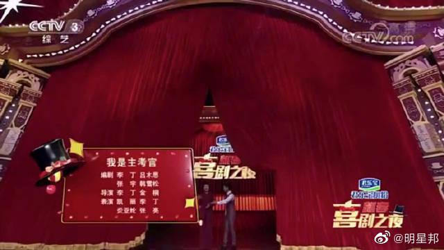 炎亚纶张亮在《新春喜剧之夜》说相声……