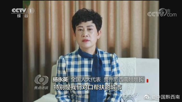 央视《焦点访谈》播出全国人大代表、州长杨永英访谈