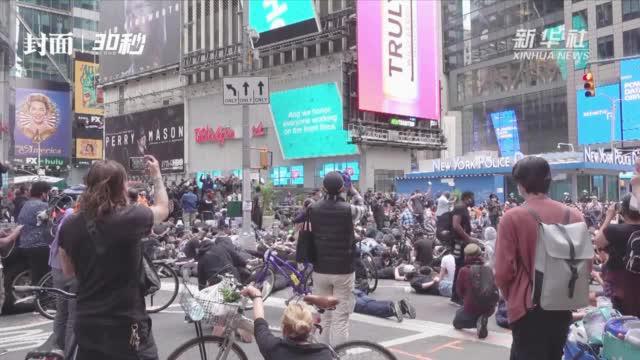 直击纽约时报广场示威活动 纽约市晚8点就开始宵禁