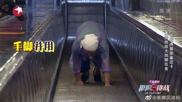 超级英雄电梯侠登场,黄渤徒手翻电梯,厉害了我的渤哥