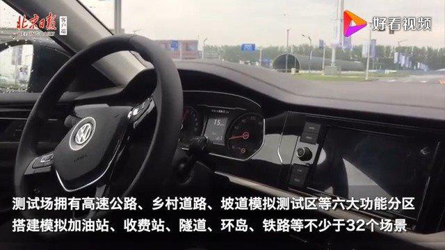 位于北京顺义的智能网联汽车小镇……