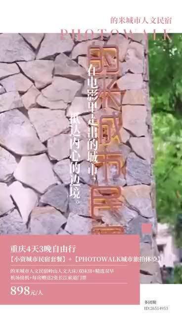 重庆自由行 小资城市民宿套餐+城市旅拍体验