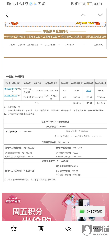 黑猫投诉:广发银行信用卡恶性账单还不清