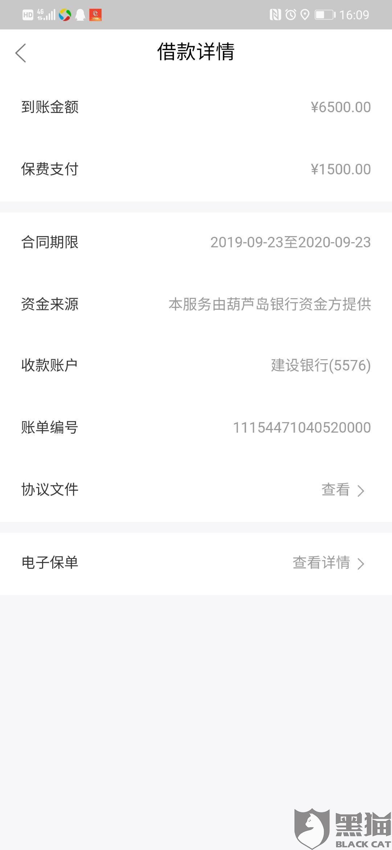 黑猫投诉:玖富万卡阴阳合同 擅自搭售保险 提前还款不予减免