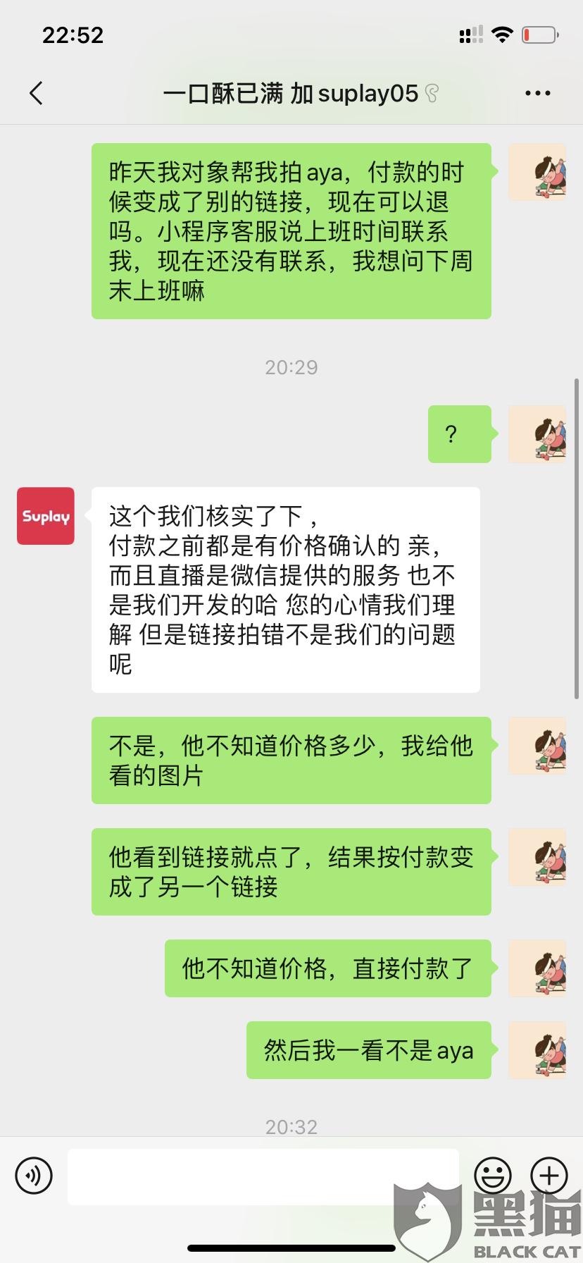 黑猫投诉:suplay微信小程序购物欺骗消费者