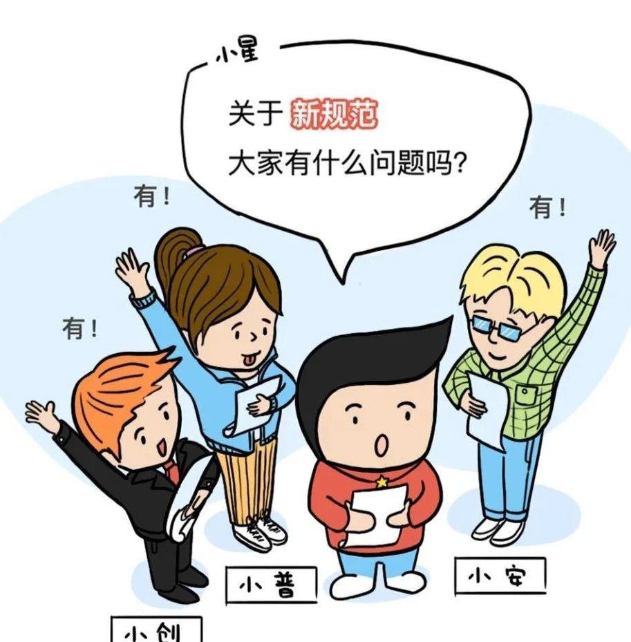 分享  怎样保护个人信息安全?这组漫画告诉您!