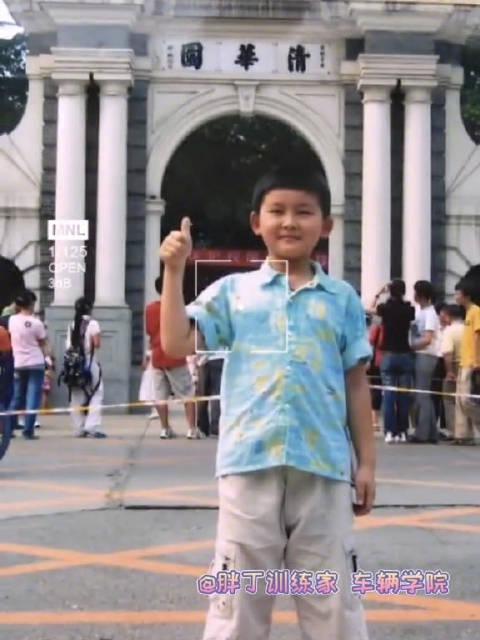 原来我考不上清华,是因为小时候没去拍照 视频自:清华大学