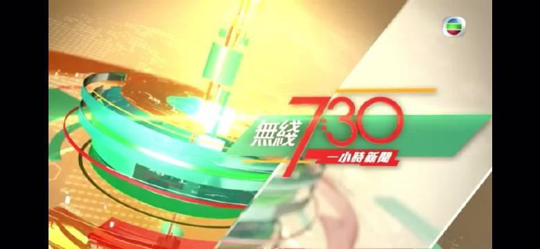 TVB无线电视7:30《一小时新闻》今晚有关美国骚乱的报道……