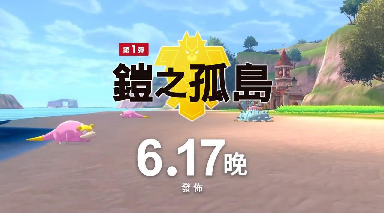 Switch《宝可梦 剑/盾》最新宣传片公开……
