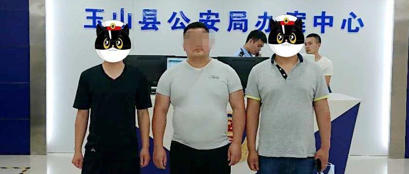 """玉山公安发起追逃""""清零""""行动 力擒网逃12人"""