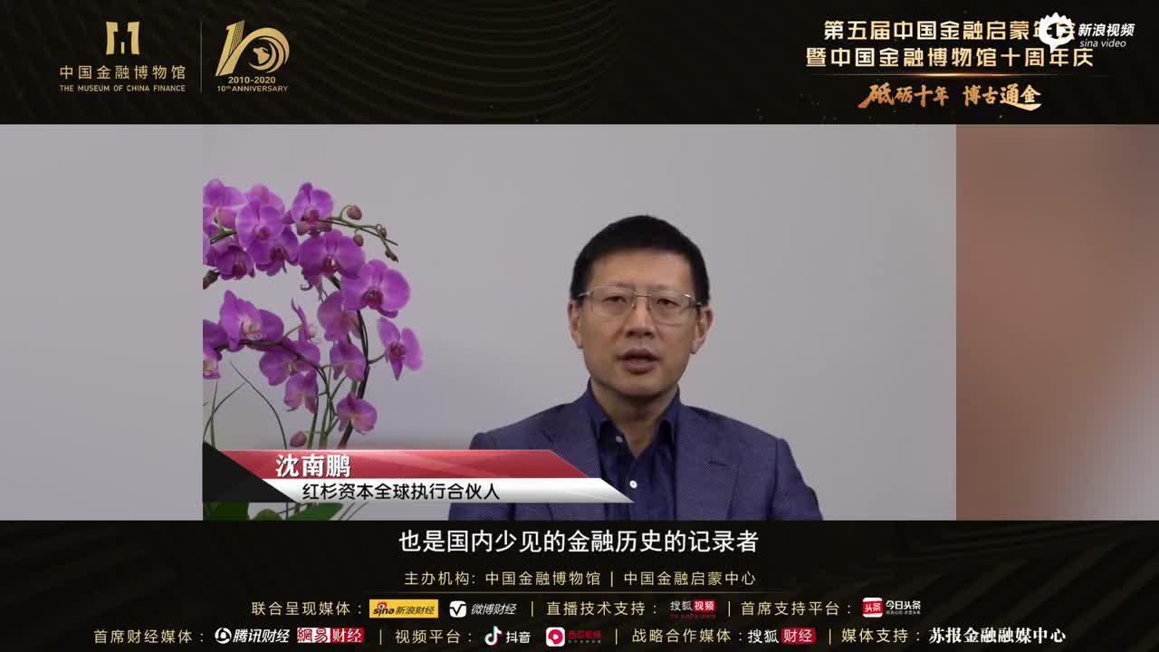 沈南鹏董事长祝福视频 中国金融博物馆成立十周年