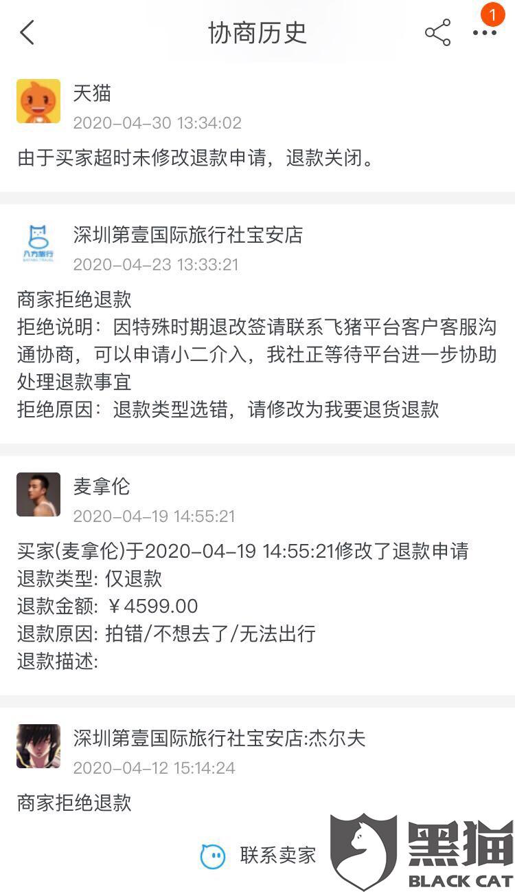 黑猫投诉:深圳市第壹国际旅行社有限公司宝安店