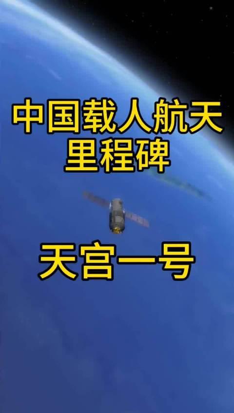 中国载人航天史的里程碑-天宫一号……