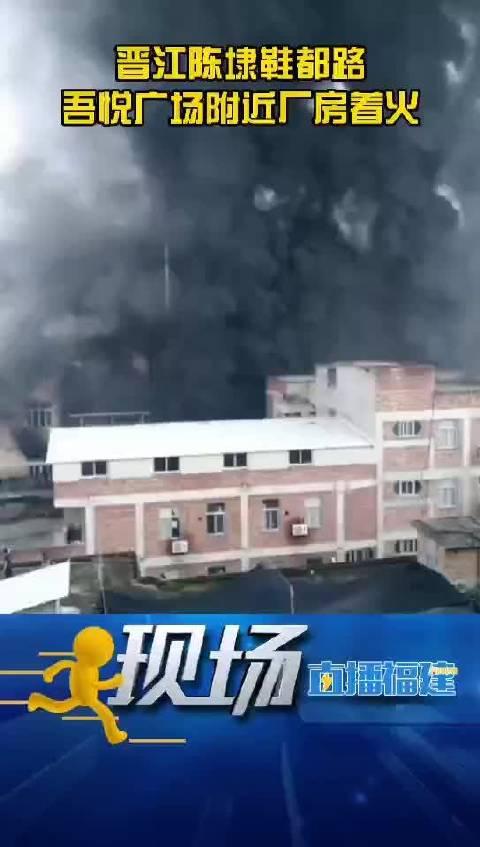 6月2日上午,晋江陈埭鞋都路吾悦广场附近厂房发生大火……