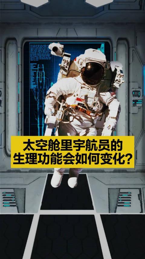 在太空中,人的生理功能会发生什么改变?