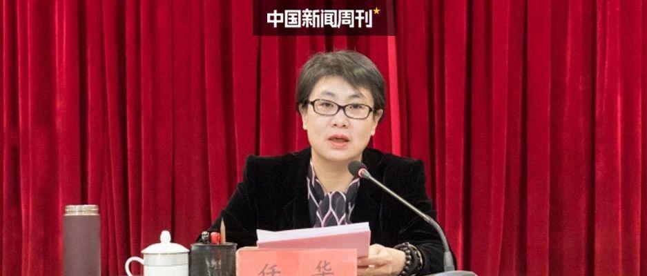 新疆女副主席任华被查 落马前1天登党报要闻版