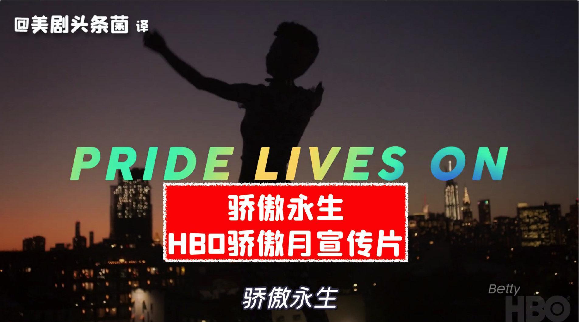 骄傲永生!HBO骄傲月宣传片