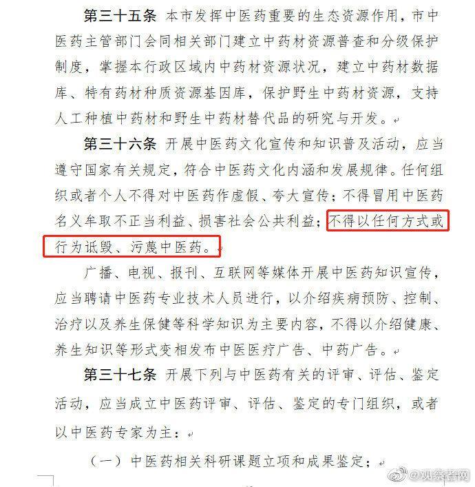 北京卫健委《意见征求稿》:诋毁、污蔑中医药将依法追究责任