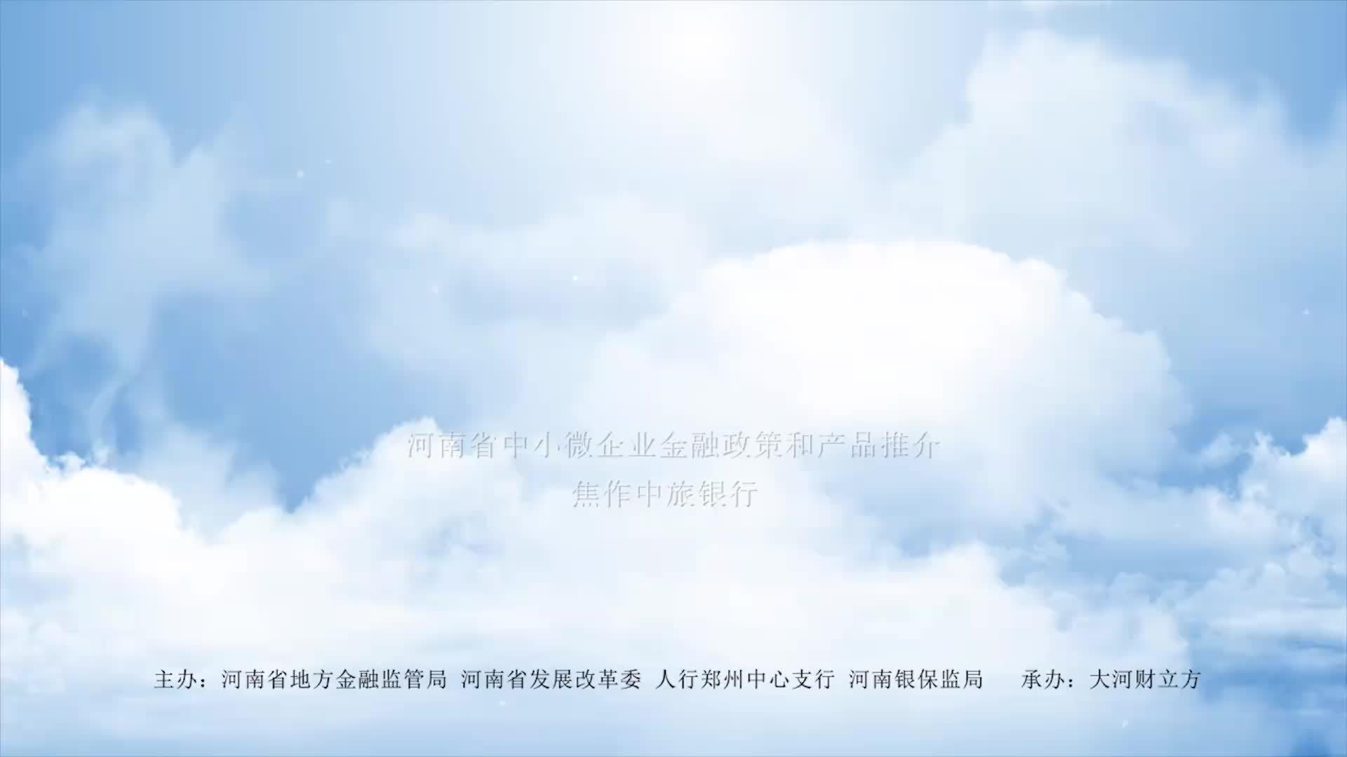 焦作中旅银行副行长李宏恩:特色业务贷款余额130亿……