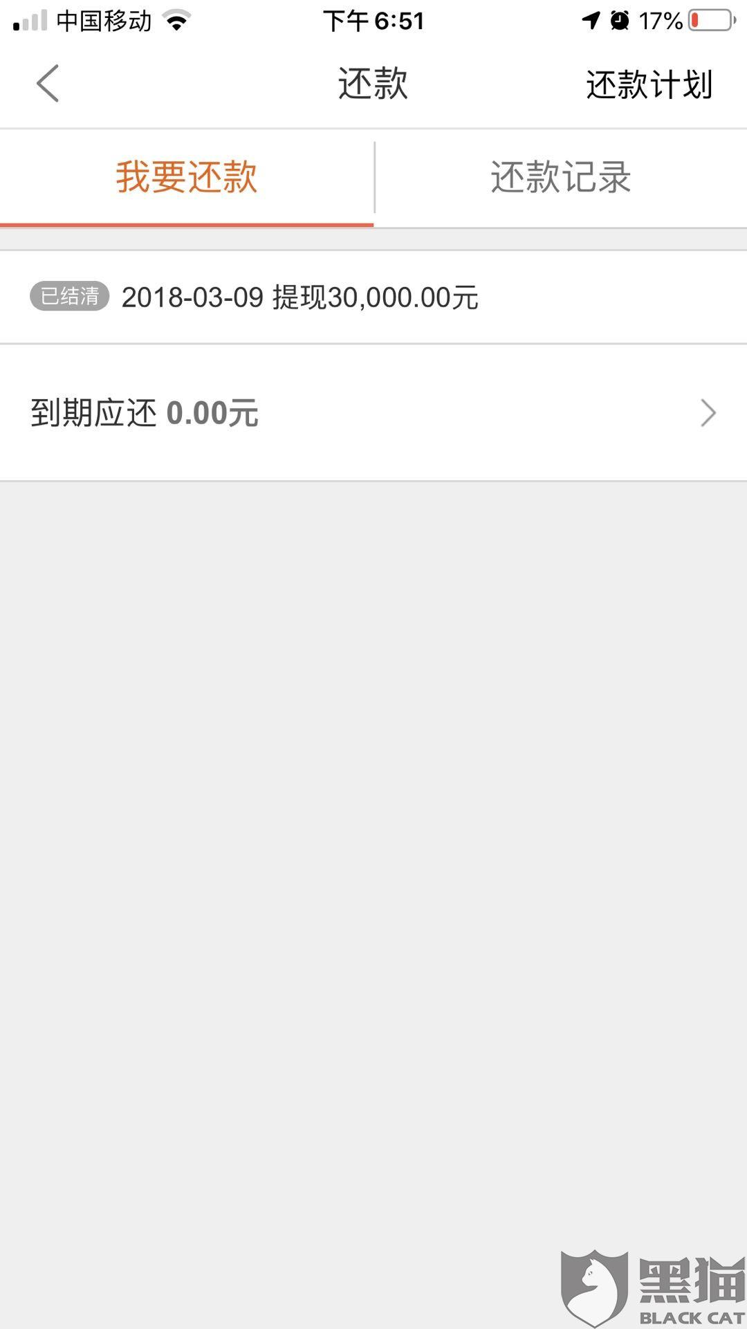 黑猫投诉:光大银行协助平安普惠变相收取高额的保险费和服务费
