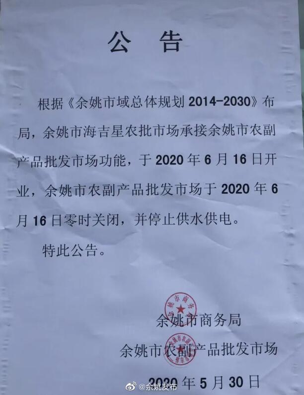 余姚市农副产品批发市场搬迁 原地址将于6月16日关闭