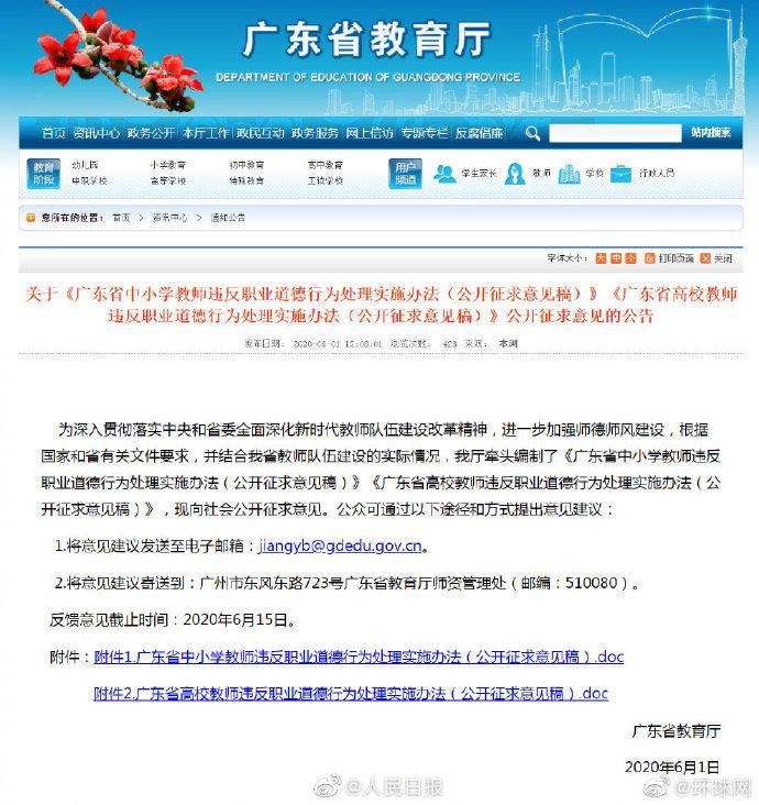 广东拟开除猥亵学生教师并终身禁教图片