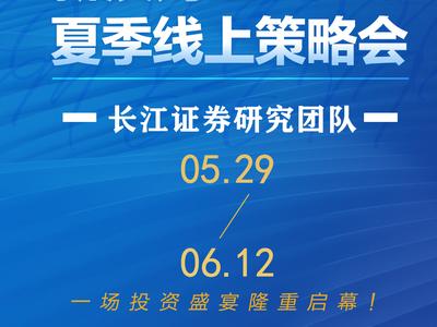 新浪财经2020夏季线上策略会:长江证券研究团队直播议程揭晓