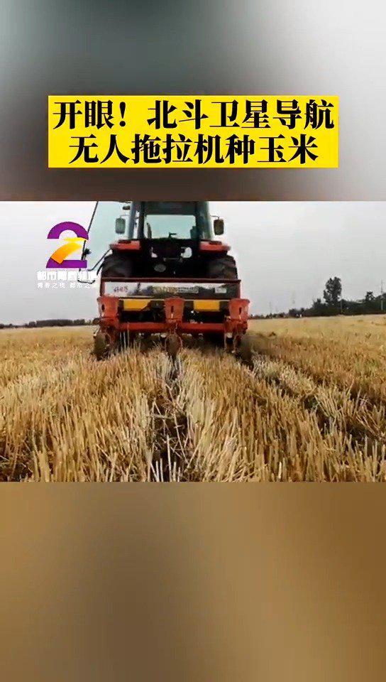 开眼!北斗卫星导航 西安鄠邑区无人拖拉机种玉米