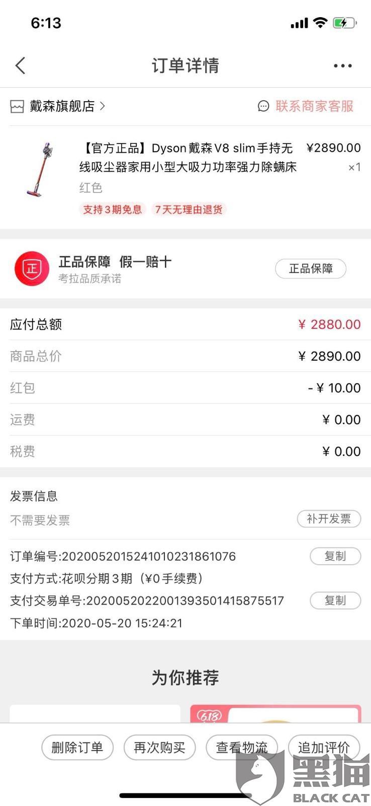 黑猫投诉:考拉海购欺诈消费者,1天相差300元不予退差价