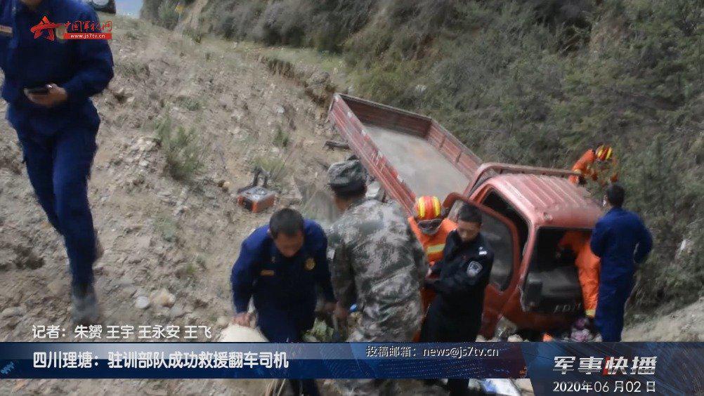 救人!车辆侧翻驾驶员被卡驾驶室,驻训官兵紧急救援