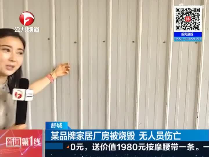 《新闻第一线》舒城:某品牌家居厂房被烧毁  无人员伤亡