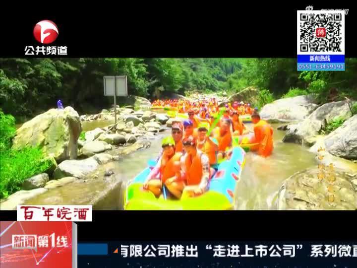 《新闻第一线》霍山:山口明珠  幸福家园(下)