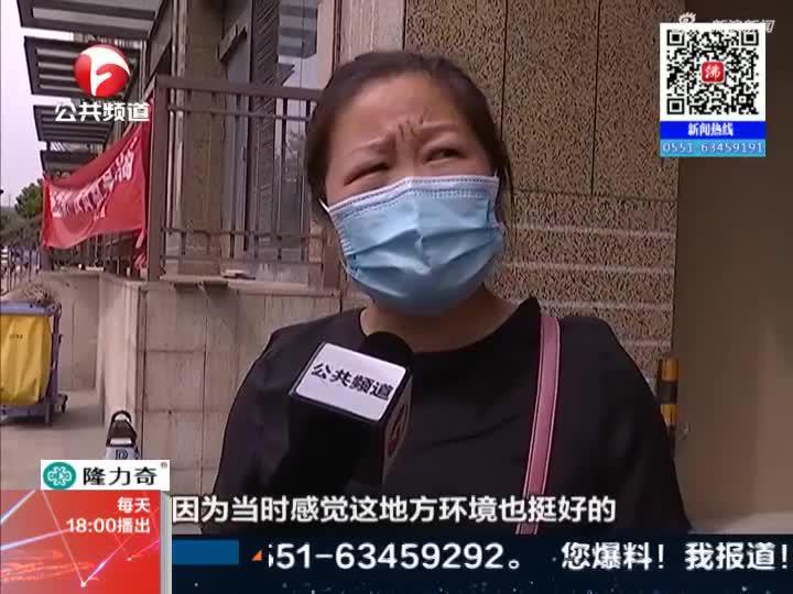 《新闻第一线》合肥:沐源道  店面大门紧锁没法消费?