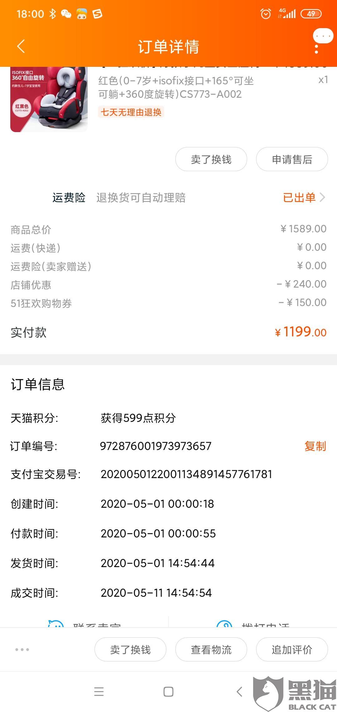 黑猫投诉:淘宝网店(好孩子乐适专卖店)虚假宣传