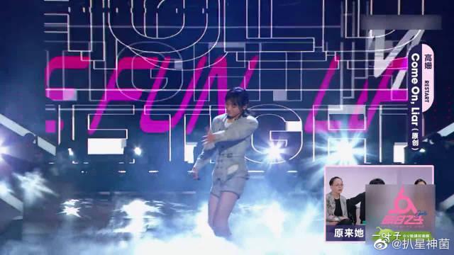 高姗开场跳机器人舞蹈,华晨宇惊艳一脸,观众早在台下嗨翻了~