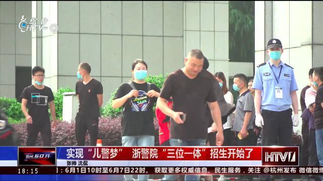 """浙江警察学院""""三位一体""""招生开始了"""