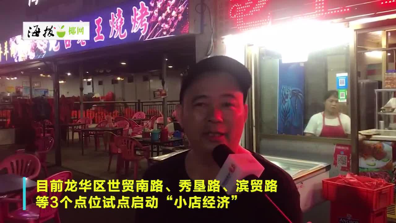 【海视频】撸串、火锅、粥…海口试点小店经济,城市烟火气息暖人心
