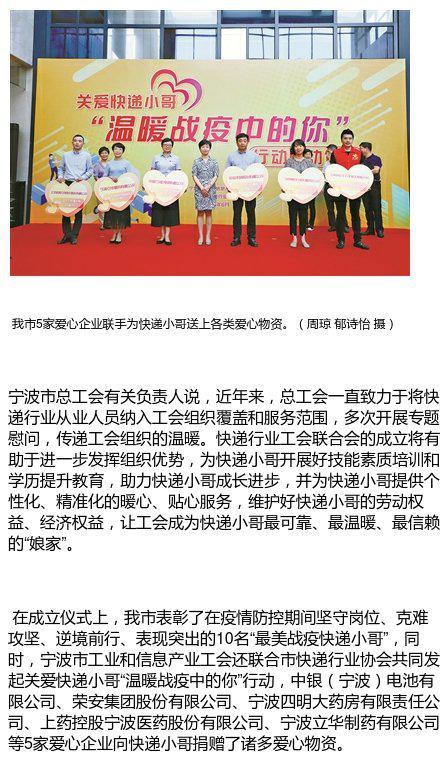 宁波快递行业工会联合会成立 近6万名快递小哥有了家