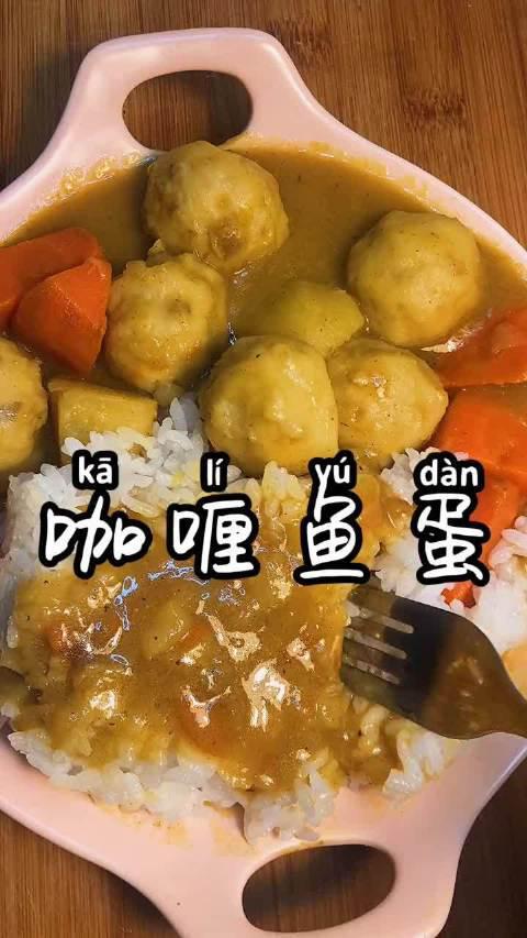 咖喱鱼蛋,香港广东街头小吃,做法超级简单!在家试一试 咖喱🍛