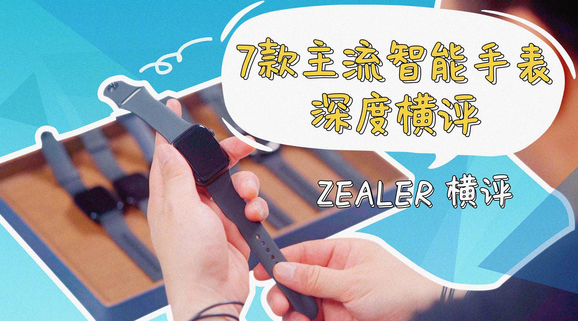 「ZEALER 横评」7 款主流智能手表深度横评