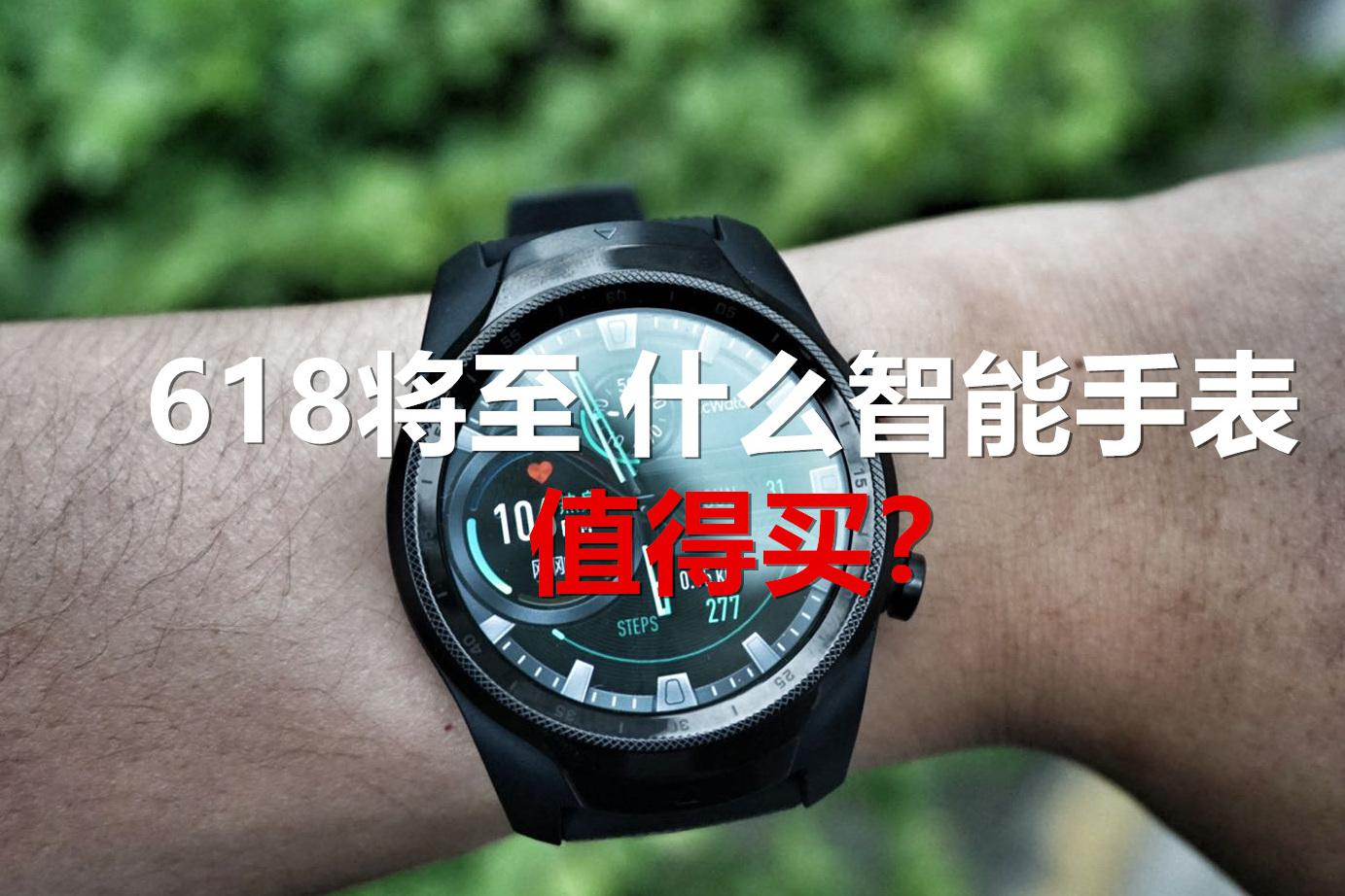 什么智能手表值得买?TicWatch Pro 2020 评测