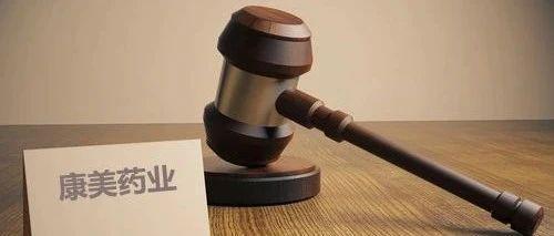"""新证券法已施行,为何对康美药业的罚款还是60万元?证监会行政处罚会是""""终点""""吗?"""