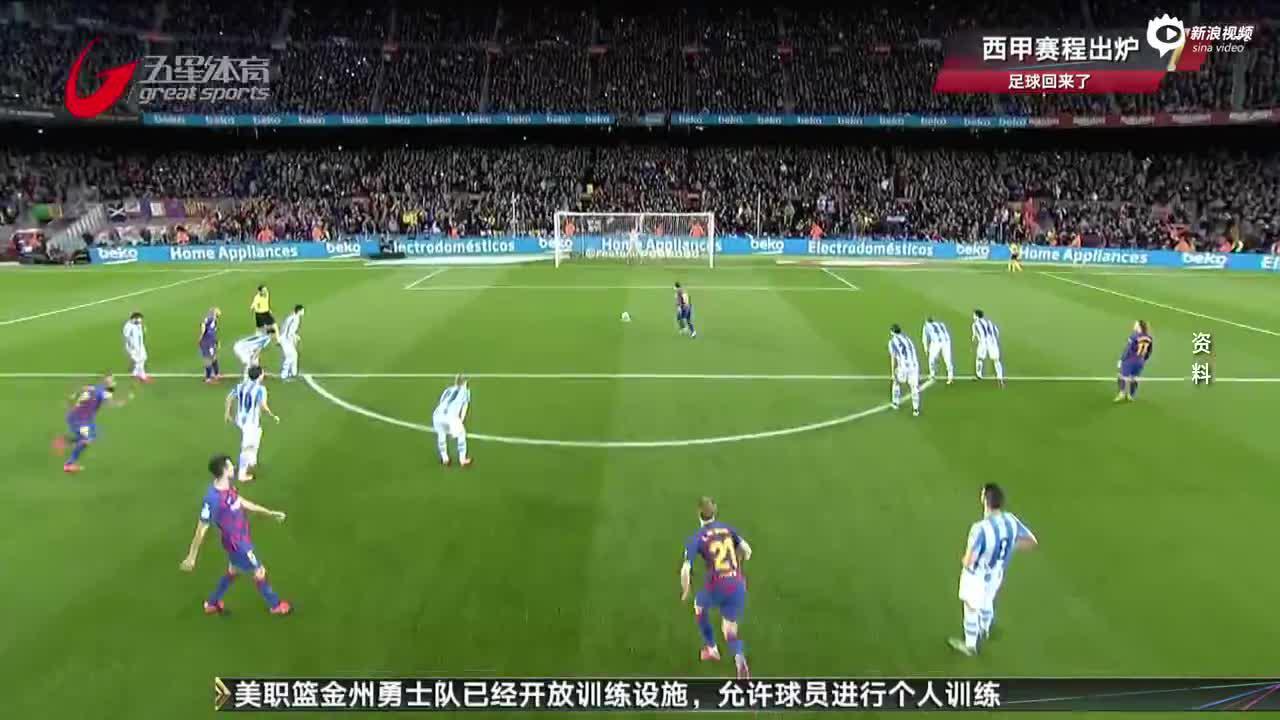 视频-西甲正式回归 复赛前两轮赛程公布