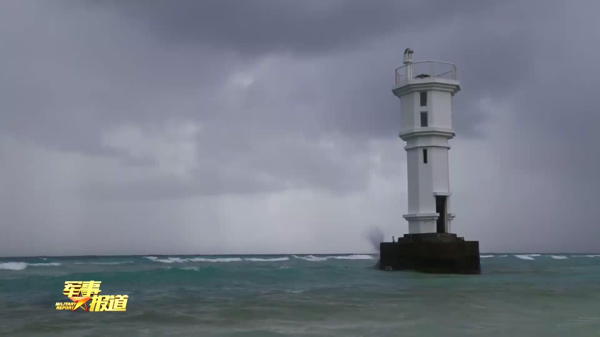 南沙守备部队常年驻守在远离祖国大陆的南海岛礁上……