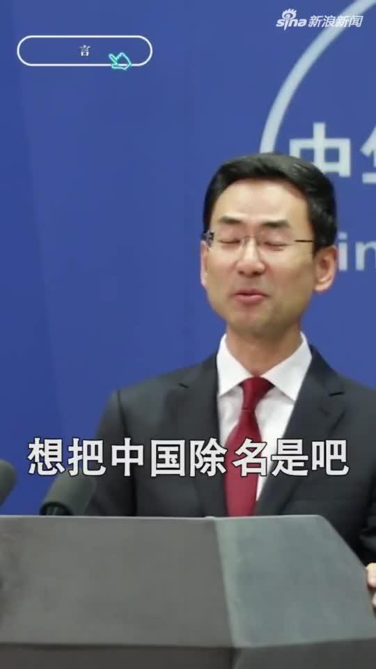 香港女艺人何韵诗要求联合国人权理事会将中国除名 耿爽回应:痴心妄想,不自量力