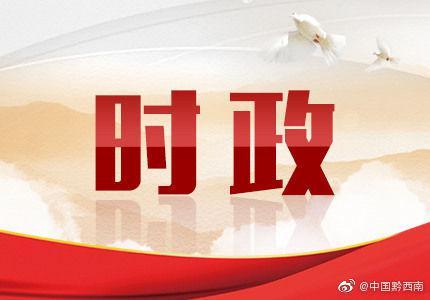 杨永英在兴义市、义龙新区调研时强调:推动重大项目建设发展林下产业