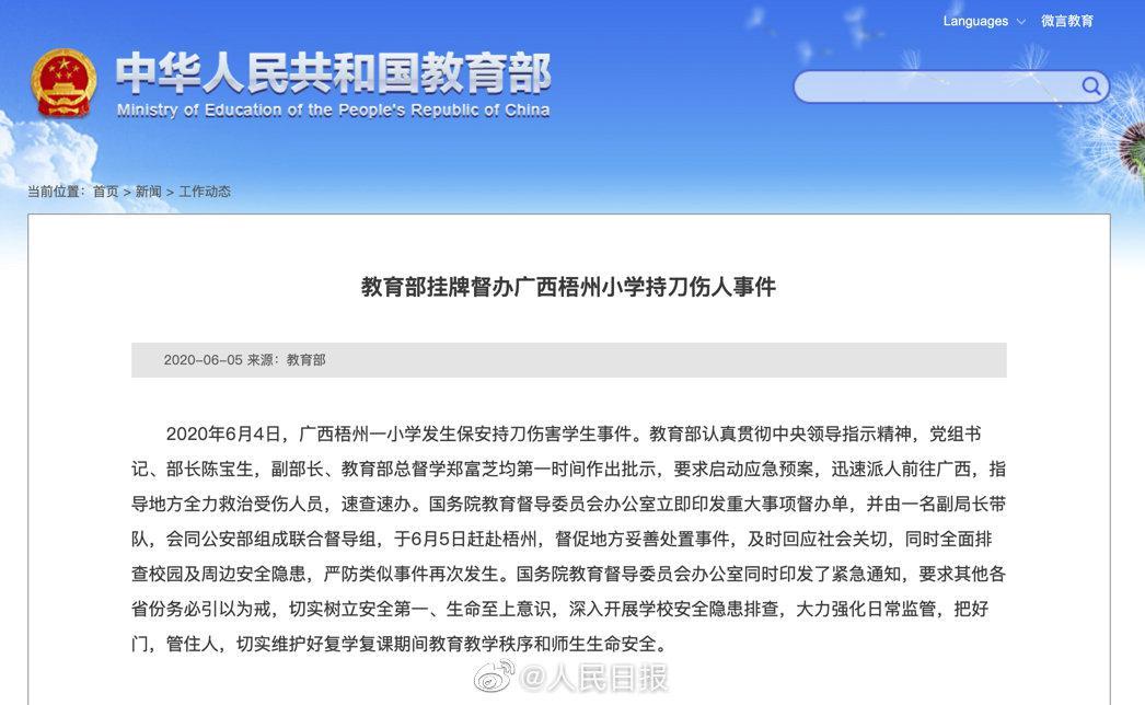 蓝冠:教育部督办广西梧州小学蓝冠持刀伤人事件图片