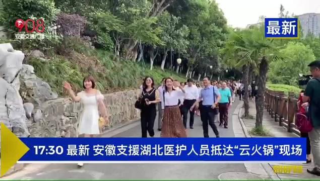 马云公益基金会创始人马云来安徽赴云火锅之约啦!
