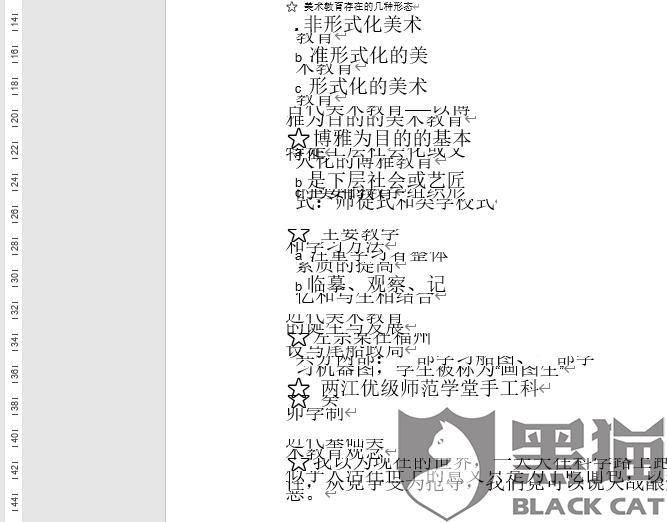 黑猫投诉:金山毒霸会员,PDF转word无效!一堆乱码格式混乱